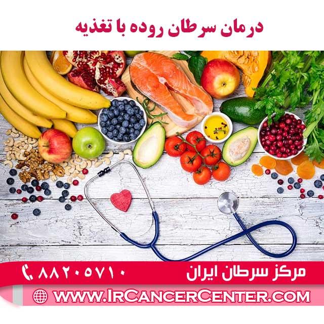 درمان-سرطان-روده-با-تغذیه