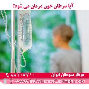 آیا سرطان خون درمان می شود؟