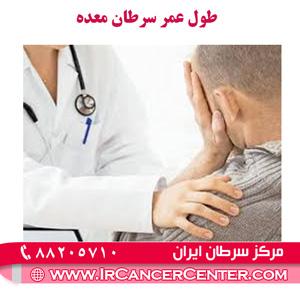 طول عمر سرطان معده
